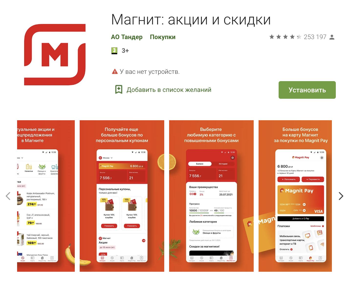 Как в мобильном приложении Магнит обновить QR-код Android