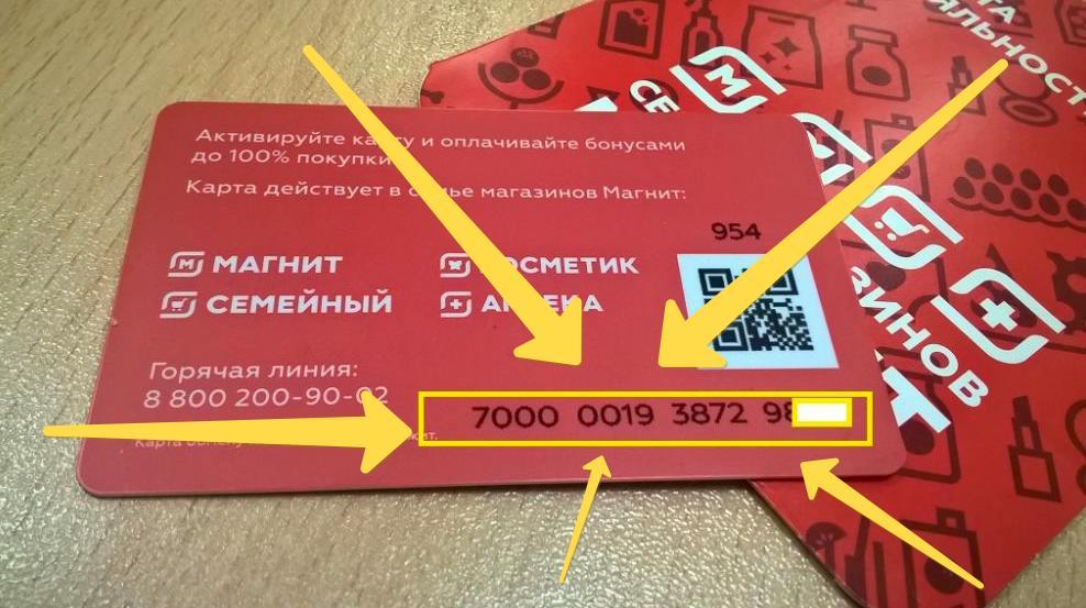 Как узнать номер карты магазина Магнит