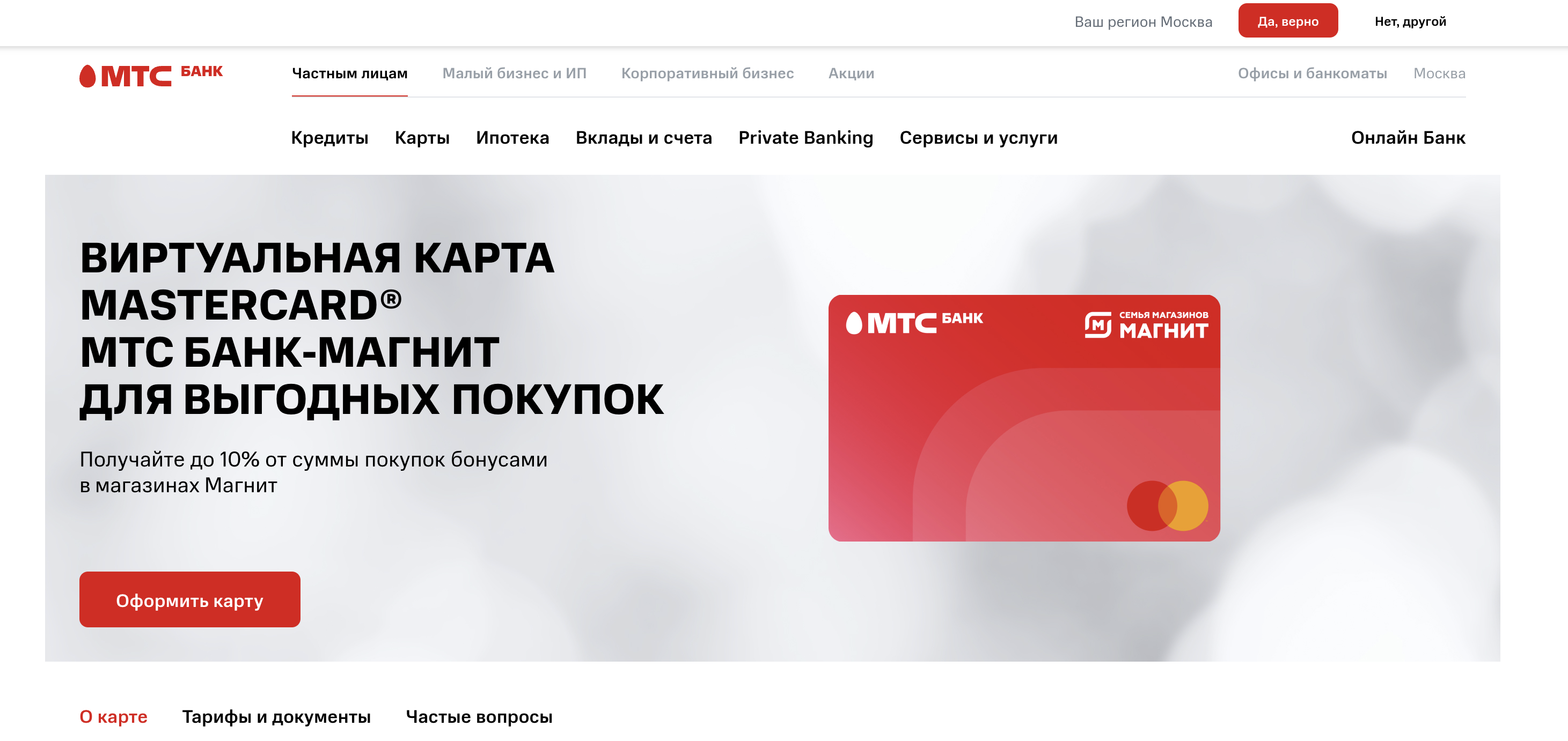 Как получить карту лояльности магазина Магнит мтс банк