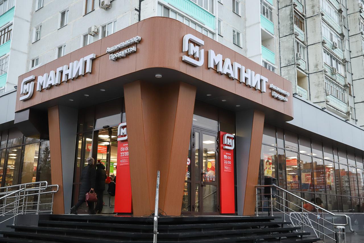 как называется сеть магазинов магнит (официальное название организации)