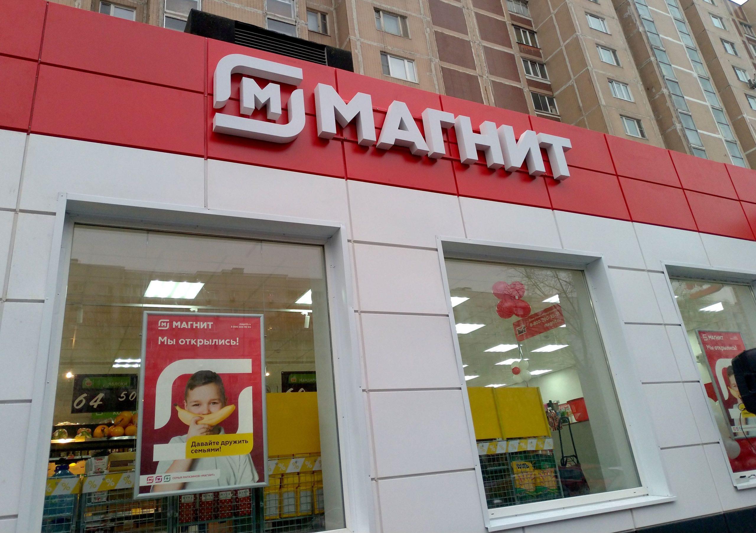 официальное название организации - магазин магнит
